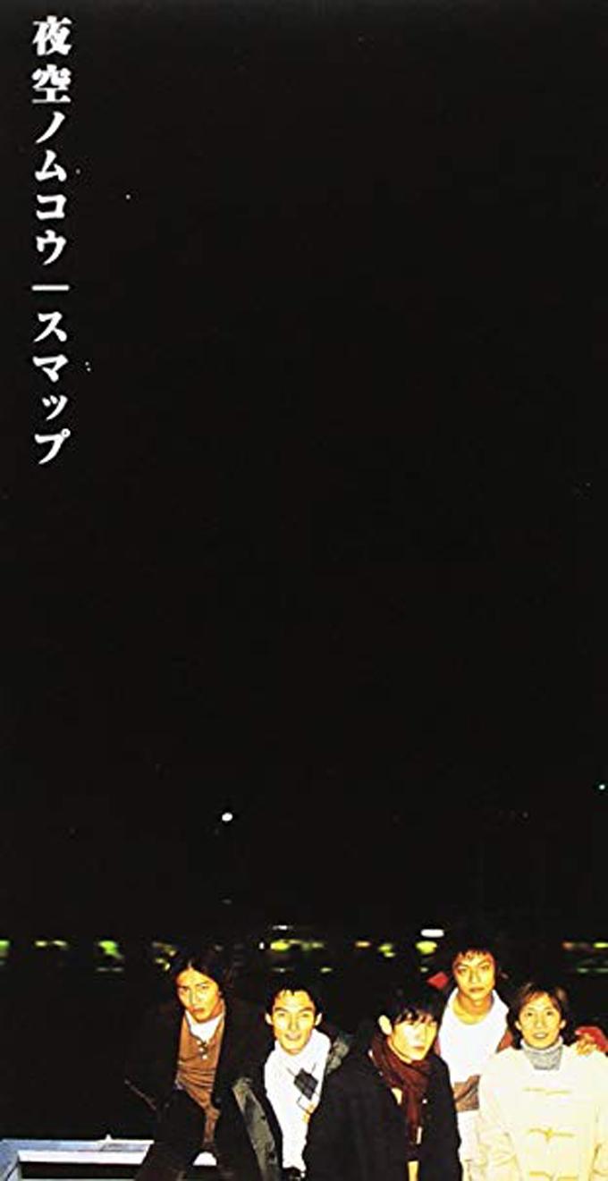 夜空ノムコウ Japaneseclass Jp