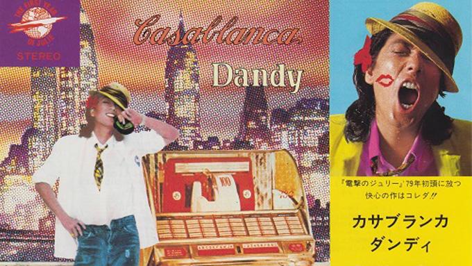 40年前の本日2月1日、沢田研二「カサブランカ・ダンディ」がリリース~現代では絶対に生まれないダンディズム歌謡の決定版