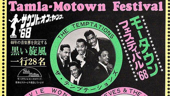日本初のソウル・フェスティヴァル~モータウン・フェス '68