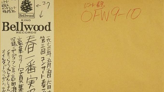 春一番コンサート~71年に始まった大阪発の野外イヴェント