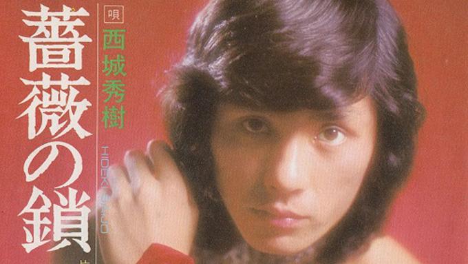 1974年2月25日、西城秀樹「薔薇の鎖」がリリース~日本初のマイク・スタンド・パフォーマンスを披露