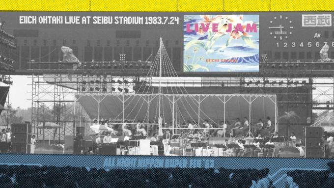 大滝詠一初のライブアルバム発売記念特別番組公開収録イベント