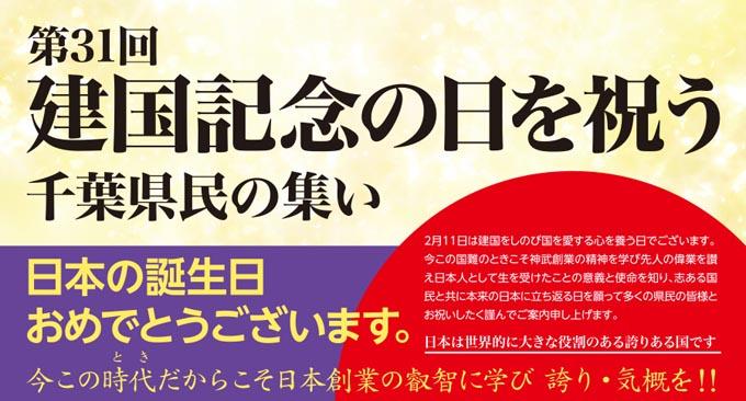 建国記念の日を祝う 千葉県民の集い