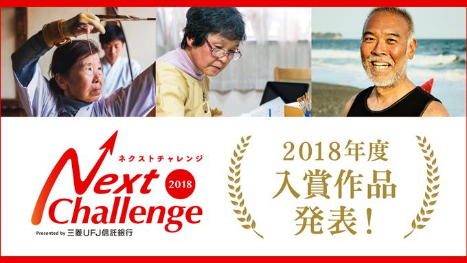 「NextChallenge2018」 2,556通の応募の中から入賞作品決定!