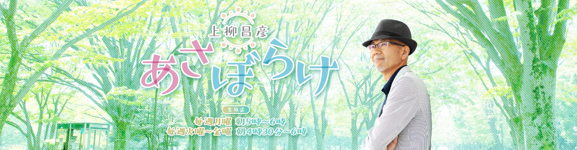 上柳昌彦 あさぼらけ   ニッポン放送 ラジオAM1242+FM93