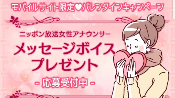 女性アナウンサーのバレンタイン思い出音声メッセージをプレゼント