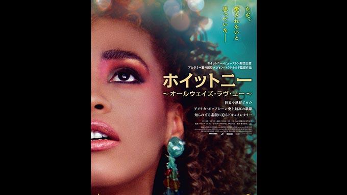 本日、2月11日はホイットニー・ヒューストンの命日~1月4日に映画『ホイットニー ~オールウェイズ・ラヴ・ユー~』が日本公開