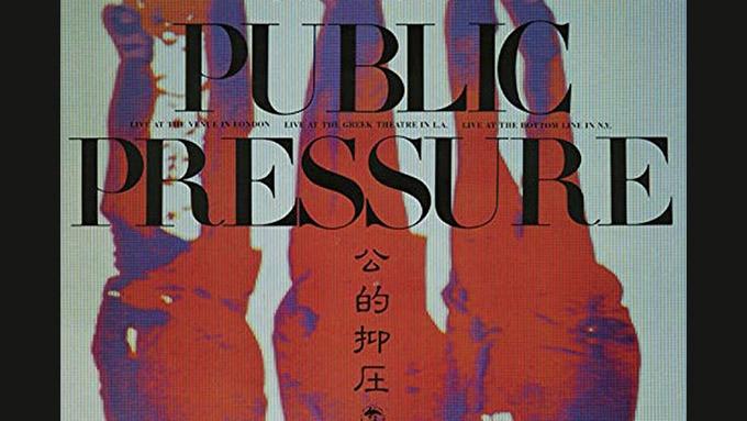 1980年2月21日YMO『パブリック・プレッシャー/公的抑圧』がリリース