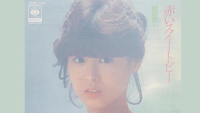 1982年2月8日、松田聖子「赤いスイートピー」がオリコン1位を獲得~出会いと才能が生み出した奇跡的な楽曲