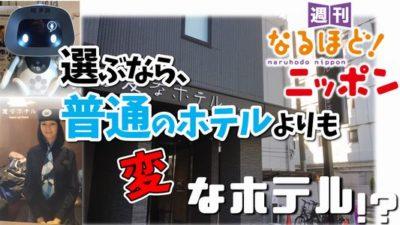 東京都「選ぶなら、普通のホテルよりも、変なホテル!?」