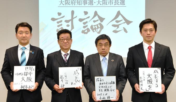 統一地方選挙告示 保守分裂と大阪都構想に注目