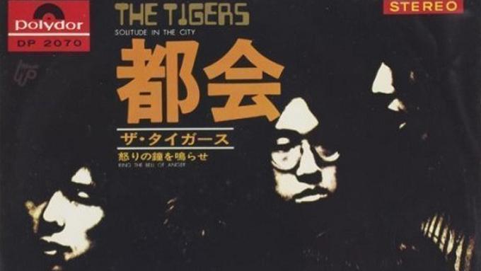 1970年の本日3月20日、ザ・タイガース13枚目のシングル「都会」がリリース