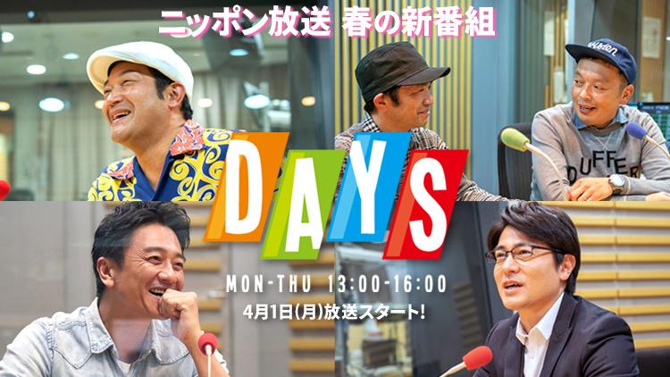 2019 ニッポン放送 春の新番組のご案内