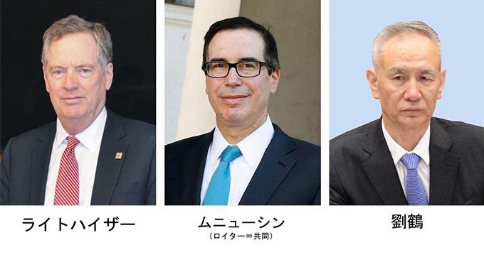 """米中閣僚級貿易協議再開~米中それぞれの""""妥協案""""が必要な理由"""