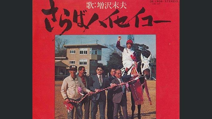 本日3月6日は名馬・ハイセイコーの誕生日~意外な大ヒットとなった哀愁の競馬ソング「さらばハイセイコー」