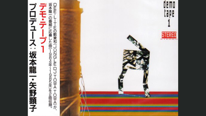 1986年の本日、3月18日、NHK-FM坂本龍一『サウンドストリート』が最終回