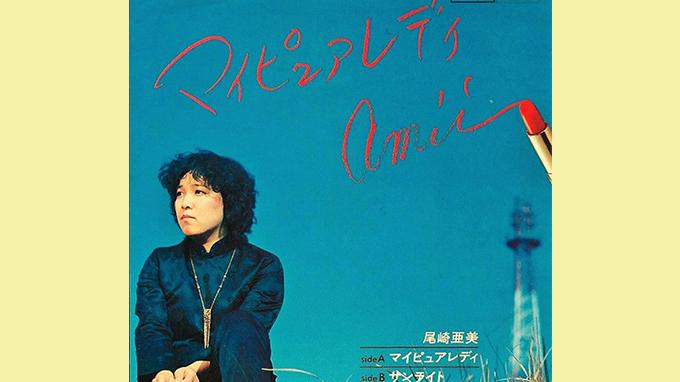 本日3月19日は尾崎亜美の誕生日~音楽のベースはバッハとキダ・タロー