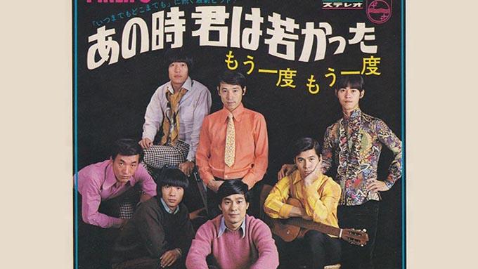 1968年3月5日、ザ・スパイダース「あの時君は若かった」リリース~若さを相対化したこの名曲の作詞者は?