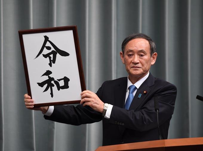 令和 改元 新元号 菅官房長官 平成 昭和 梅 万葉集 安倍 天皇 生前退位