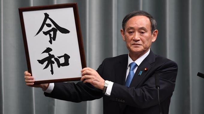 新元号「令和」~会見にSNSの生中継を入れた政府の狙い