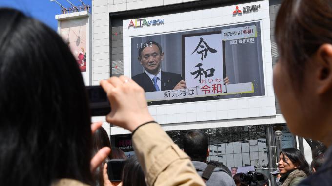 森永卓郎 新元号「令和」の経済効果は150億円
