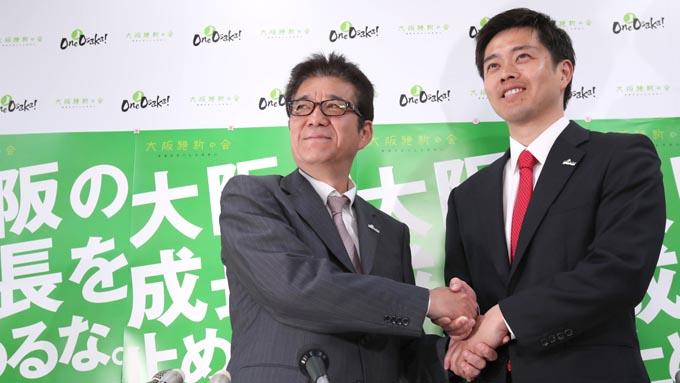 大阪維新の会~都構想実現へ向け、公明党との関係をどう修復するか