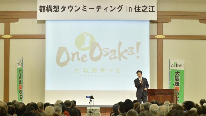 大阪W選挙~大阪維新の会が圧勝したいくつかの理由