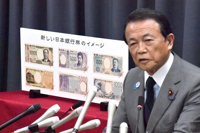 新紙幣 お札 一万円札 千円札 麻生太郎 新聞 5年前 福岡県連最高顧問 辞任