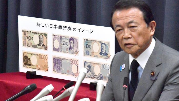 なぜこの時期に~政府が紙幣デザイン刷新発表した本当の理由