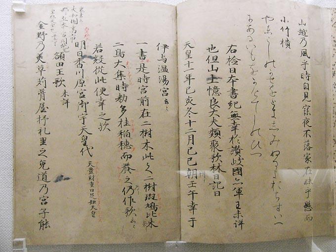 新元号 万葉集 令和 SNS中継 菅官房長官 平成 昭和 元号発表 4月1日 5月1日