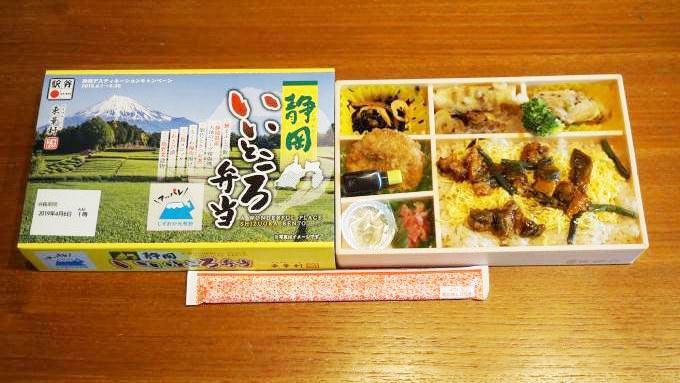 熱海駅「静岡いいところ弁当」(1,080円)~桜も駅弁も一期一会!