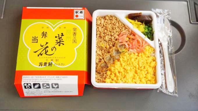 千葉駅「菜の花弁当」(650円)~平成と令和を繋ぐ千葉・マンヨーケンの駅弁!