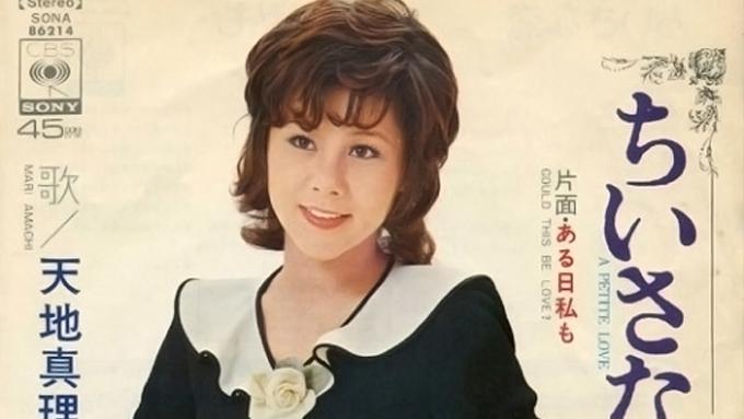 1972年4月3日天地真理「ちいさな恋」がオリコン1位を記録~となりの真理ちゃん、人気爆発のプロローグ