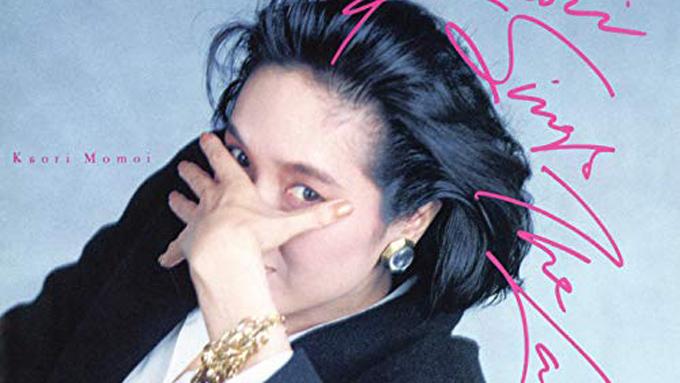 本日4月8日は、桃井かおりの誕生日~強烈な個性で歌手としても唯一無二の世界を築く