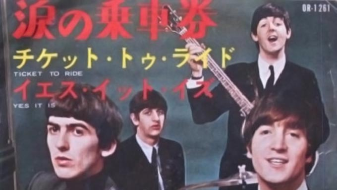 1965年4月19日、ザ・ビートルズ「涙の乗車券」がアメリカで発売~ジョンが「最も早いへヴィ・メタルのひとつ」と言ったそのワケ