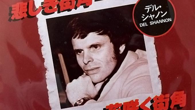 1961年4月24日、デル・シャノン「悲しき街角」が全米1位を記録
