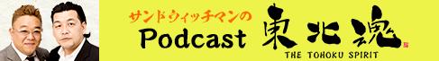 サンドウィッチマンのPodcast
