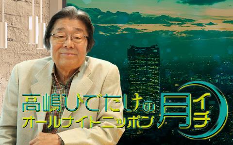 2月14日の「高嶋ひでたけANN月イチ」ゲストは里崎智也さん!