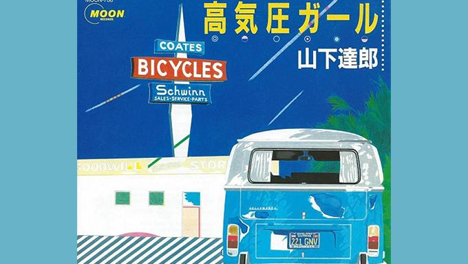 """1983年4月23日、山下達郎「高気圧ガール」がリリース~沖縄の空をめぐる""""ヤマタツ""""対決に勝利する"""