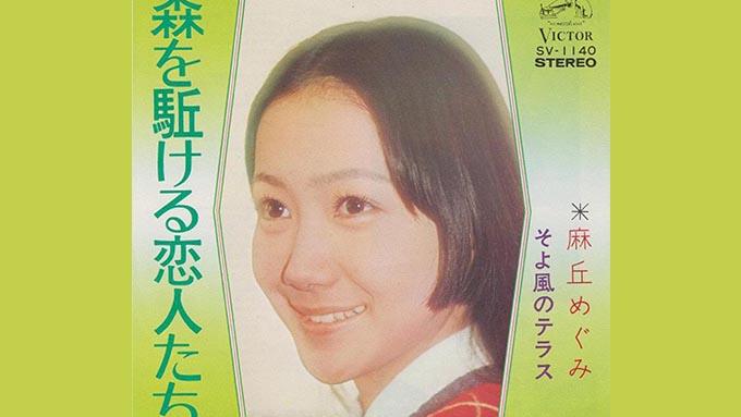"""1973年4月30日、麻丘めぐみ「森を駈ける恋人たち」がリリース~黄金期であった""""歌無し歌謡""""から見る当時のヒット事情"""