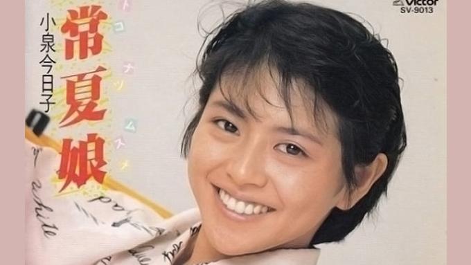 1985年4月22日、小泉今日子「常夏娘」がオリコン・シングルチャート1位を獲得