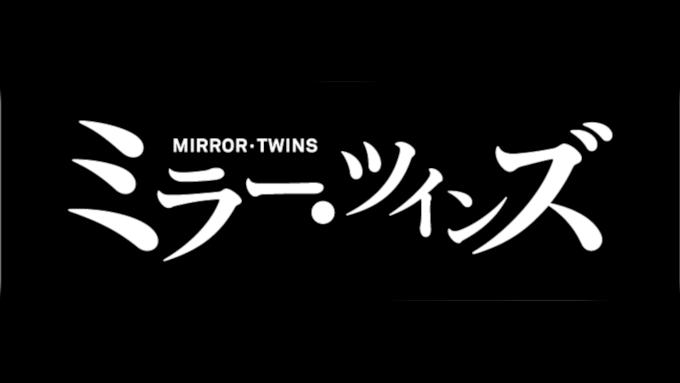 藤ヶ谷太輔が一人二役を演じる本格派サスペンス『ミラー・ツインズ』