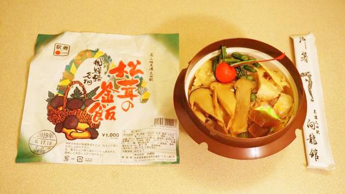 美濃太田駅「松茸の釜飯」(1000円)~初夏に敢えて松茸駅弁を食べる理由