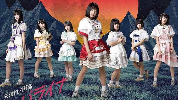 天晴れ!原宿のNewシングル『アッパライナ』がランキング1位を獲得!