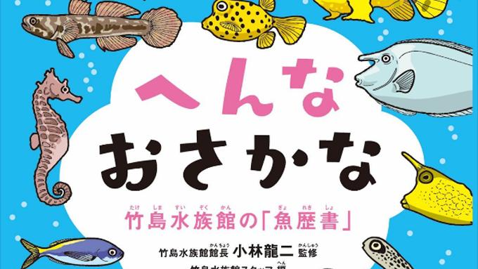 履歴書ならぬ「魚歴書」も話題に! 日本で4番目に小さい竹島水族館が挑んだ工夫