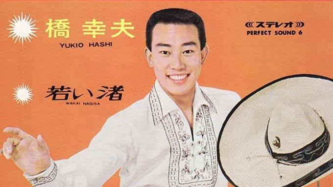 本日5月3日は橋幸夫の誕生日~59年前に17歳でデビュー