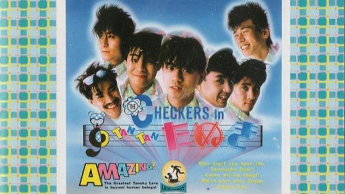 1985年5月6日、チェッカーズ主演映画『CHECKERS IN TAN TAN たぬき』サウンドトラックがオリコン・アルバム・チャート1位を獲得