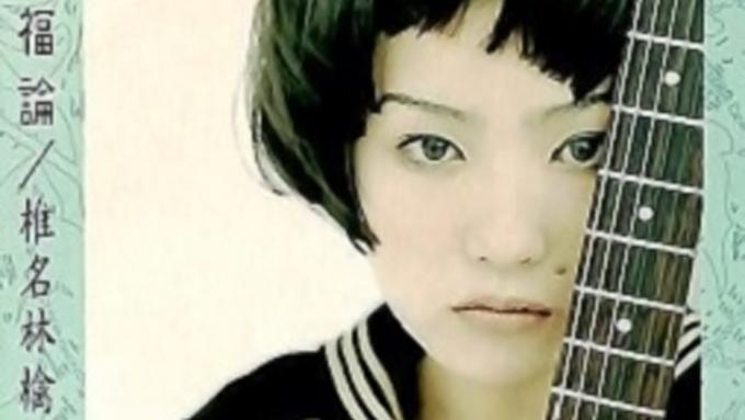 1998年5月27日、椎名林檎が「幸福論」でメジャーデビュー