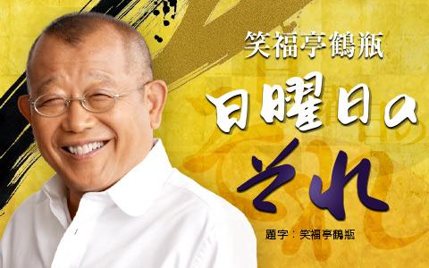 「鶴瓶噺2021」番組先行予約のお知らせ