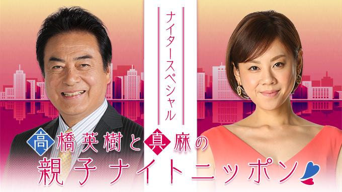 親子・夫婦のエピソードメールを募集 『高橋英樹と真麻の親子ナイトニッポン』